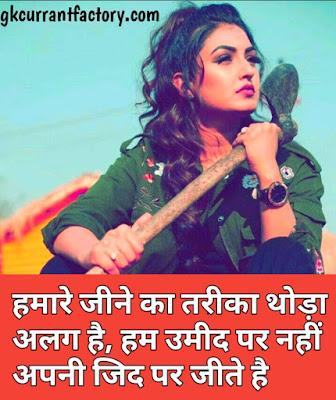 Attiude Status For Girls in Hindi, Attitude status in Hindi For Girls, Attitude Status Girls, Girls Attitude Shayari, Girl Attitude Whatsapp Status