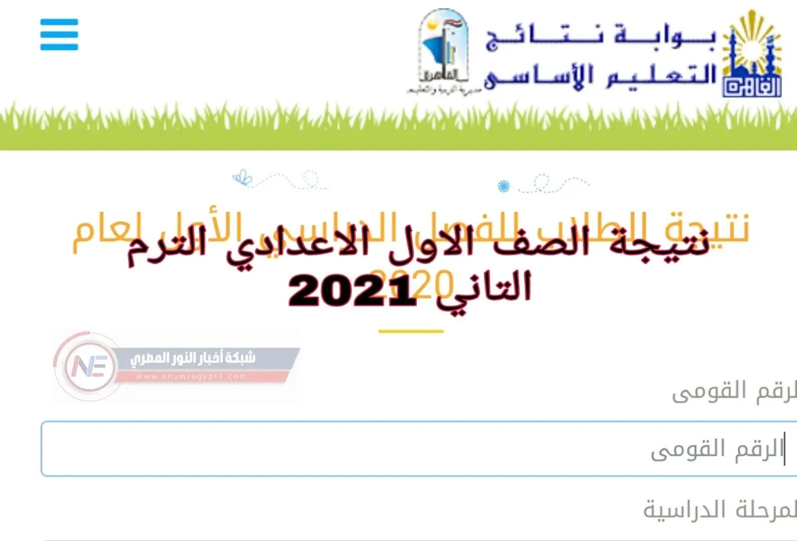 استعلم الان..  نتيجة الصف الاول الاعدادي الفصل الدراسي الثاني 2021 برقم الجلوس في جميع محافظات مصر من خلال موقع وزارة التربية والتعليم