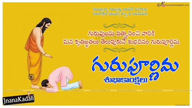 Here is Guru Purnima vyasa purnima Shubhakanshalu Greetings wishes in telugu, Best Guru Purnima Greetings in Telugu Guru purnima greetings in telugu, Vyasa purnima shubhakankshalu in telugu, Best Guru purnima Wishes greetings in telugu, Guru purnima Quotes wallpapers, Guru purnima images pictures, Vyasa purnima quotes images wallpapers pictures in telugu, Telugu Guru purnima wishes greetings wallpapers.