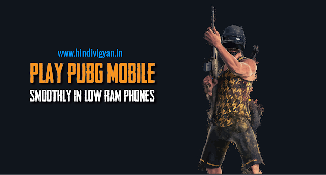 How to play PUBG Mobile in low Ram phone?