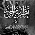 تحميل كتاب  نظرية الحق بين الفقه الاسلامي والقانون الوضعي الدكتور احمد محمود الخولي pdf