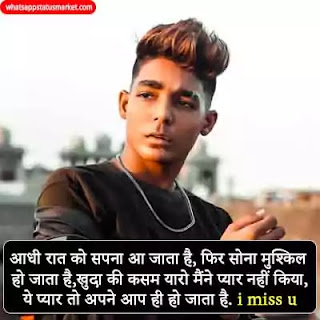 i miss you shayari images
