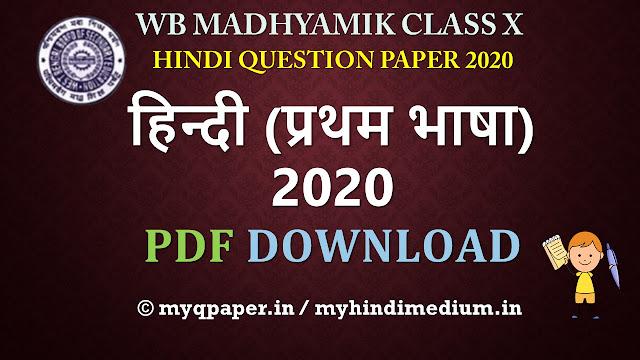 Download Madhyamik Hindi Question Paper 2020
