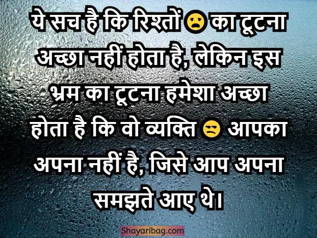 FB Shayari Status in Hindi