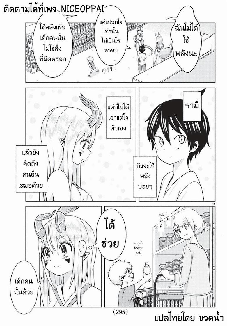 Dorakon! - หน้า 11