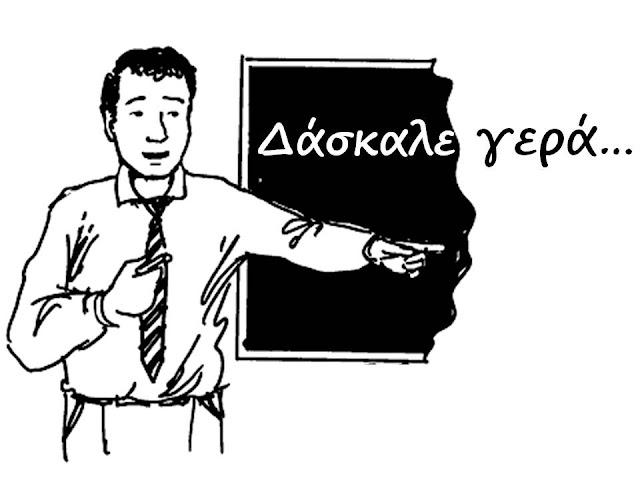 Αποτέλεσμα εικόνας για δασκαλε