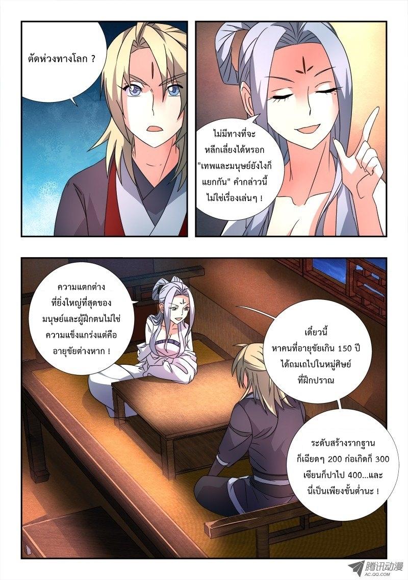 อ่านการ์ตูน Spirit Blade Mountain 81 ภาพที่ 8