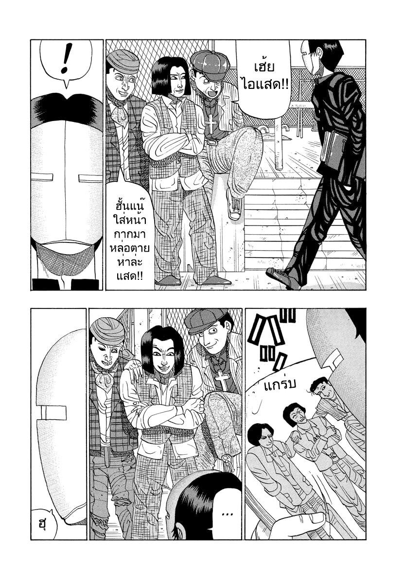 อ่านการ์ตูน Tanikamen ตอนที่ 16 หน้าที่ 9