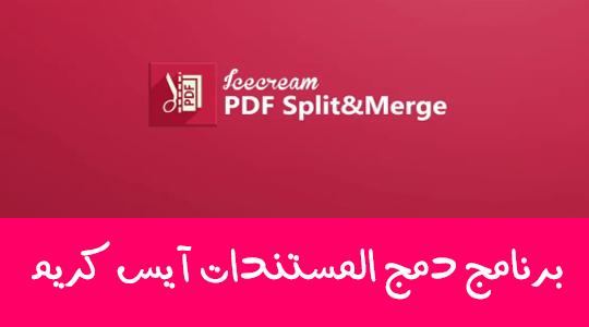 تحميل برنامج تقسيم و دمج المستندات آيس كريم Icecream PDF Split & Merge