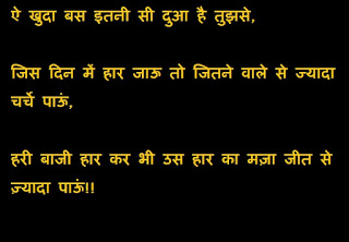 best shayari on myself in hindi