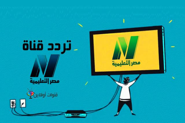 تردد قنوات مصر التعليمية 2020