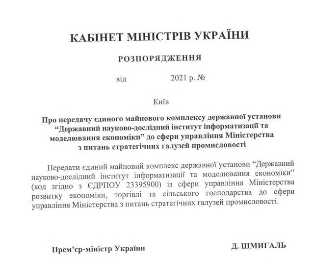 Мінстратегпром