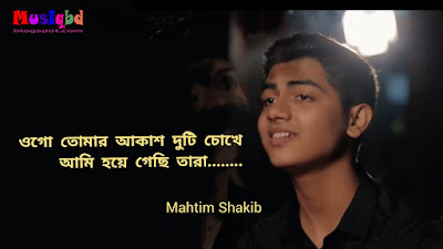 Ogo Tomar Akash Duti Chokhe-Covered by Mahtim Shakib Mp3 Song Download