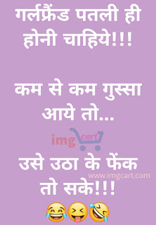 Funny Whatsappn Hindi Status Image On girlfriend