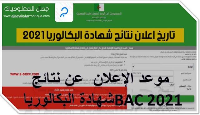 موعد الإعلان  عن نتائج شهادة البكالوريا BAC 2021