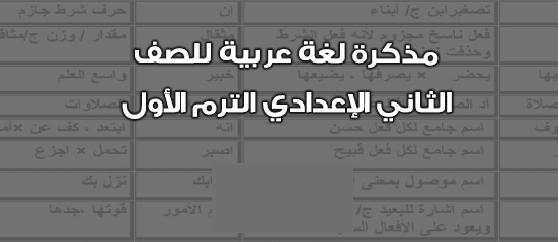مذكرة اللغة العربية للصف الثانى الأعدادى الترم الأول 2021