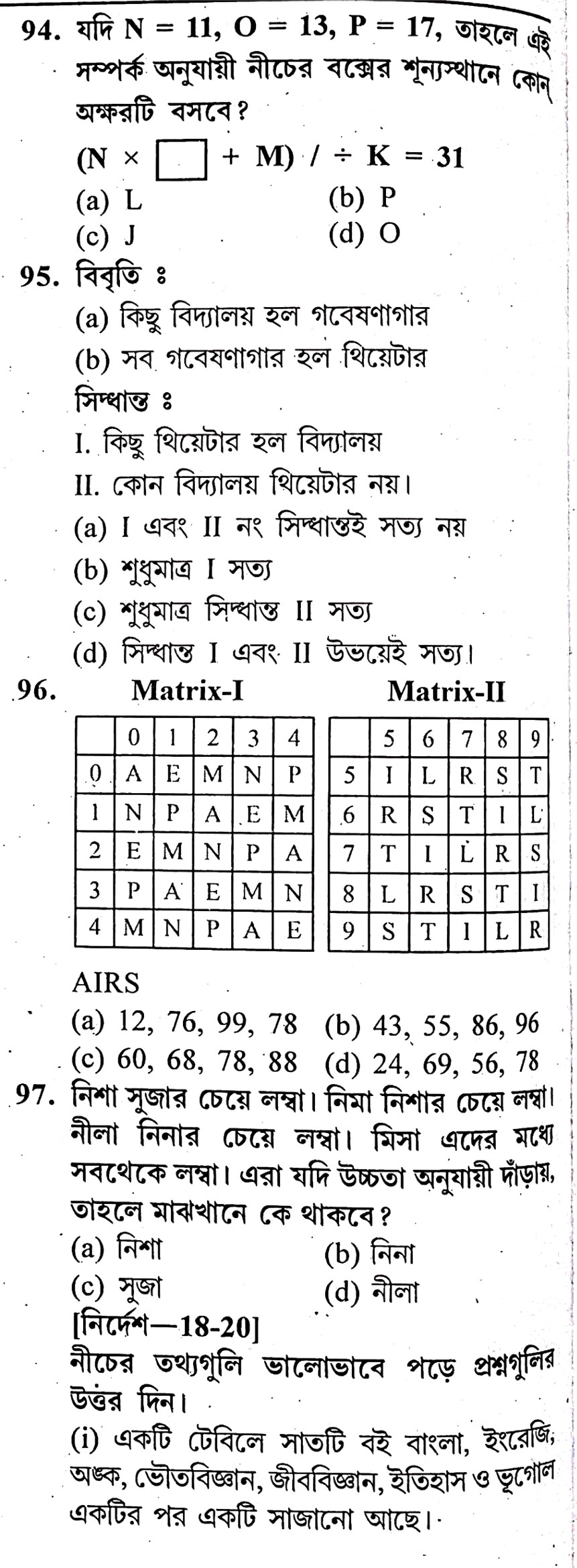 West Bengal Police Constable Preliminary Practice Set - 15 In Bengali || পশ্চিমবঙ্গ পুলিশ কনস্টেবল প্রিলিমিনারী প্র্যাকটিস সেট -১৫ - WBCS Notebook