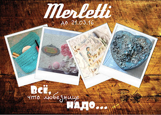 http://dommerletti.blogspot.ru/2016/02/3.html