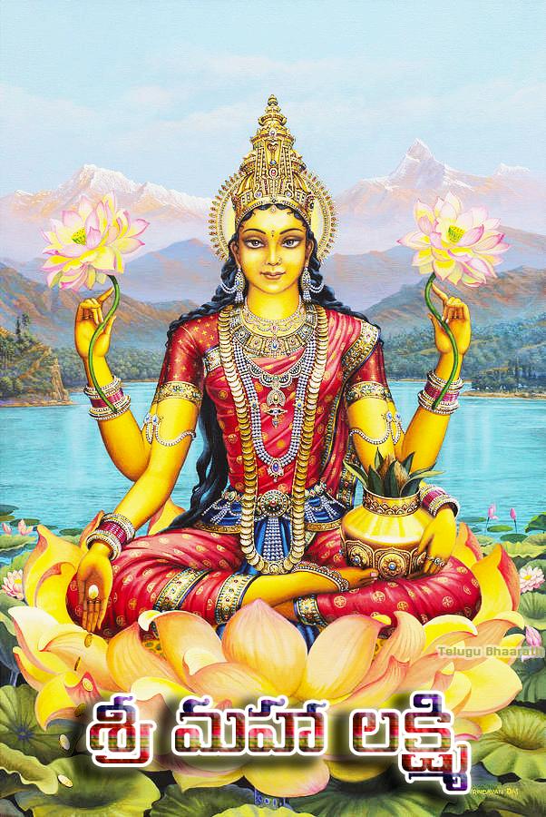శుక్రవారము – అష్ట లక్ష్మీ ప్రదం - Sukravaramu, Ashta Lakshmi