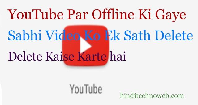 YouTube offline video ko All delete Kaise kare
