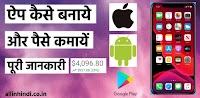 App Kaise Banaye (Free+बिना कोडिंग) और पैसे कमाये
