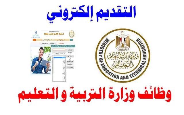 وظائف وزارة التربية والتعليم والتعليم الفني 2021