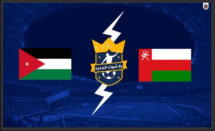 مشاهدة مباراة عمان والاردن