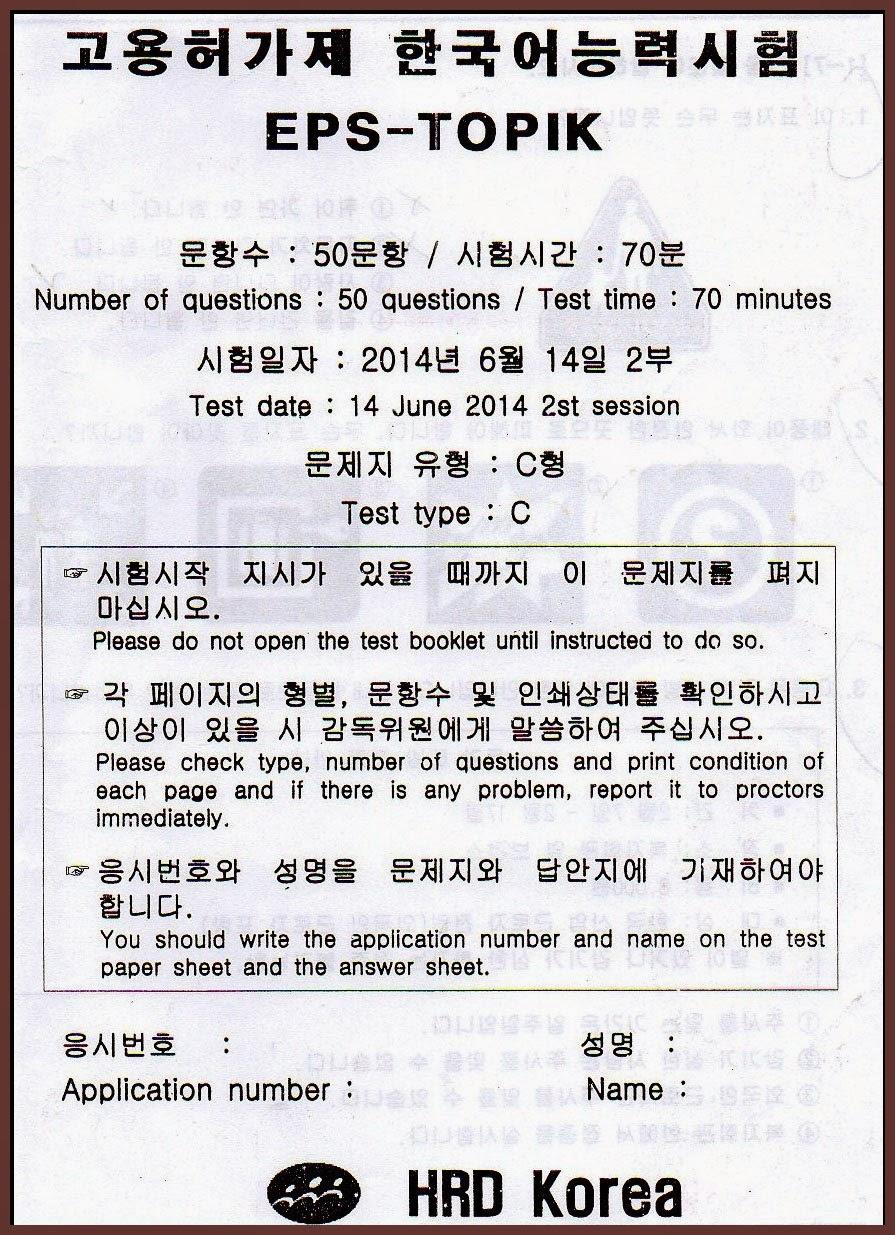 Soal Ujian Bahasa Korea Eps Topik Sesi 2 Tanggal 14 Juni 2014 Dan Analisa Solusinya