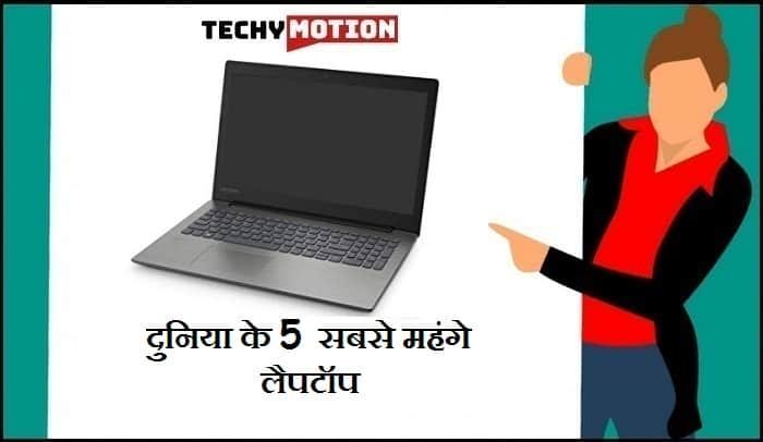 दुनिया के 5 सबसे महंगे लैपटॉप