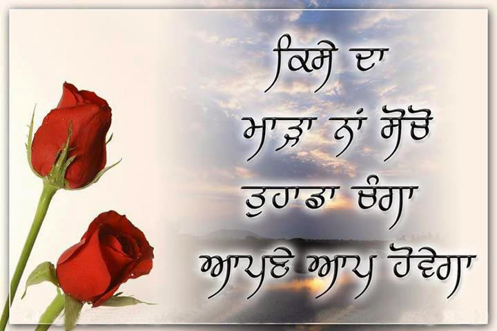 Amazing World Infinite: Inspirational Quotes in Punjabi