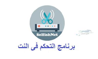 Selfishnet win 7