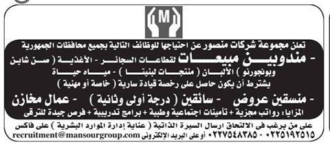 وظائف خالية بمجموعة شركات منصور بجميع المحافظات