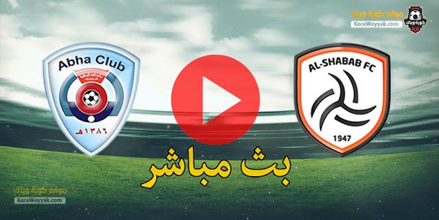 نتيجة مباراة أبها والشباب اليوم في الدوري السعودي