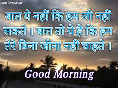 good-morning-hindi-status