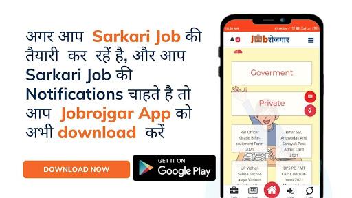 Job Rojgar Mobile Application