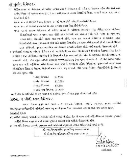 HSC Science Semeste 3 Exam October 2016 Circular
