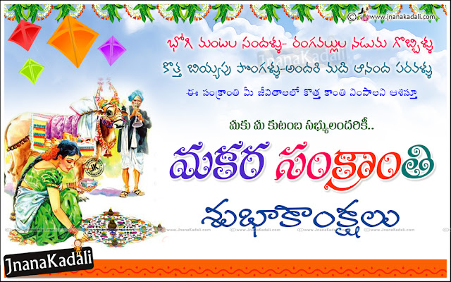 sankranthi wishes Quotes in Telugu, Sankranti wallpapers, sankratnti information in Telugu