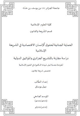 أطروحة دكتوراه: الحماية الجنائية لحقوق الإنسان الاقتصادية في الشريعة الإسلامية (دراسة مقارنة بالتشريع الجزائري والمواثيق الدولية) PDF