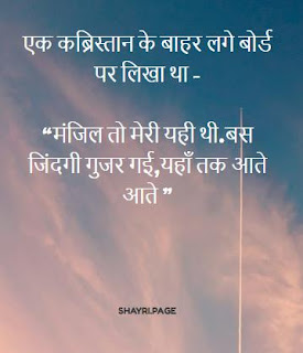 Manzil To Meri Yahi Thi-Quotes on Amazing life