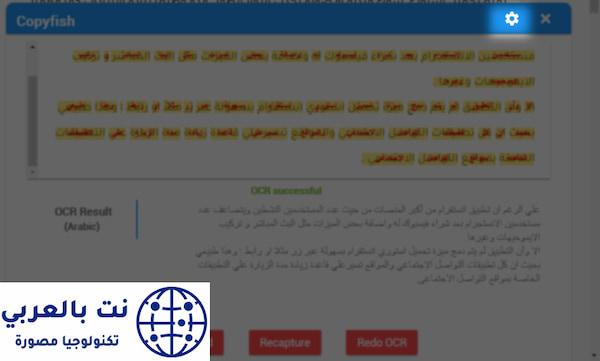 كيفية تحويل الصورة لنص لكل اللغات وبدون برامج
