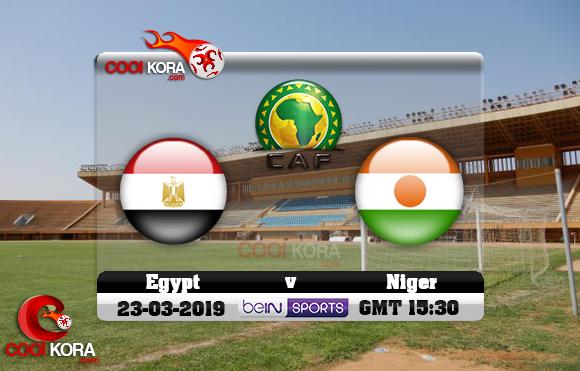 مشاهدة مباراة النيجر ومصر اليوم 23-3-2019 تصفيات كأس أمم أفريقيا