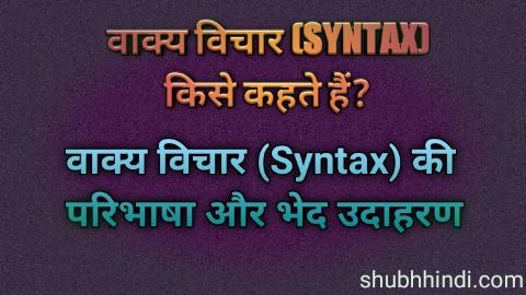 वाक्य(Syntax) विचार क्या है ? वाक्य विचार की परिभाषा और भेद उदहारण सहित - hindi grammar