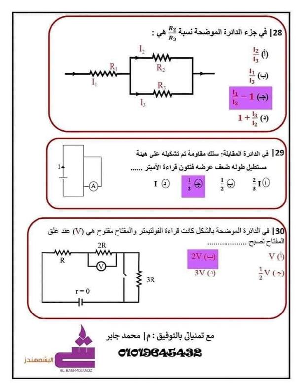 امتحان فيزياء بالإجابات للثانوية العامة 2021 أ/ محمد جابر %25D9%2586_008