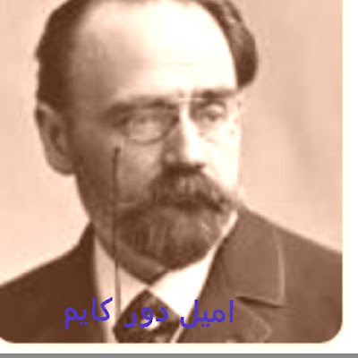 إميل دور كايم Emile durkheim