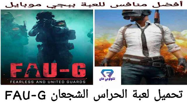تحميل لعبة الحراس الشجعان FAU-G أفضل منافس للعبة PUBG Mobile 2021