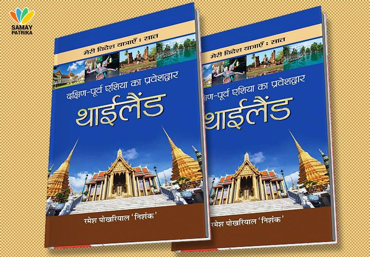 thailand-yatra-book