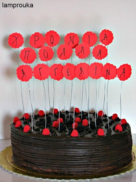 τούρτα γενεθλίων με έκπληξη στο κέντρο ζαχαρωτά.
