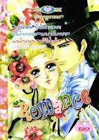 ขายการ์ตูน Romance เล่ม 299