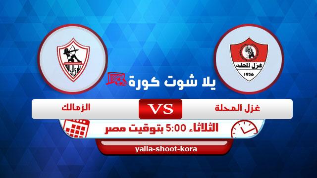 ghazl-el-mahallah-vs-al-zamalek