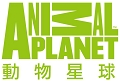 AP動物星球
